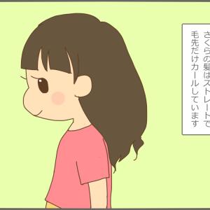 くせ毛の遺伝子