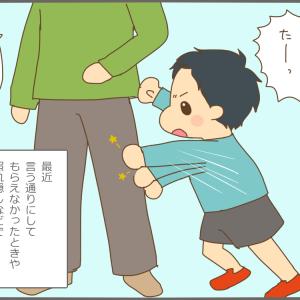 痛い愛情(?)