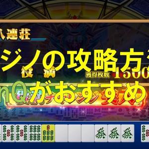 【MJモバイル】カジノ攻略のコツ【janQがおすすめ】
