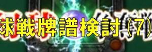 慈悲なんてなかった【球戦検討part7】