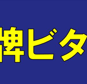 【MJモバイル】当たり牌ビタ止め集【掴み】