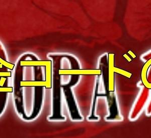【DORA麻雀】初回入金ボーナスで最大200ドルGET!【DORAと入力するだけ】