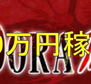 オンライン麻雀で月収30万円稼ぐ方法【DORA麻雀で生活】