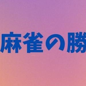 【フリー】三人麻雀(三麻/サンマ)の勝ち方