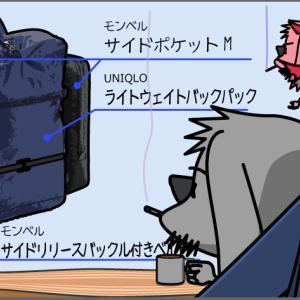 UNIQLOのライトウェイトバックパック プラス モンベルのサイドポケット