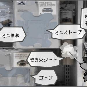 キャンドウから新作ソロキャンプ向けグッズ続々登場!