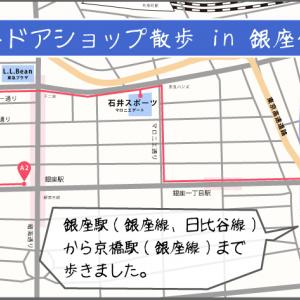 アウトドアショップ散歩 in 銀座~京橋