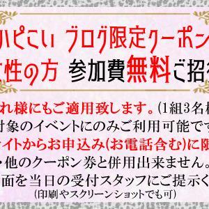 一関市&大仙イベントに女性の方をご招待いたします(*^^*)