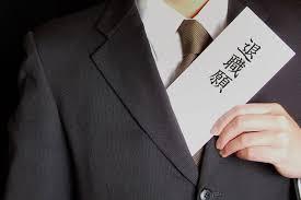 【FC事業前③】誰でも人は仕事を辞めたがっているわけで。