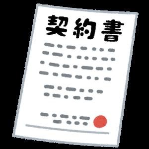 【40代とスキル】契約書製本の方法(コツ)