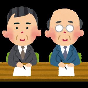 上場企業の面接官と非上場企業の面接官【40代と転職日記】
