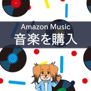 【Amazon Music】音楽(デジタルミュージック)を購入する手順と購入後に聴く方法