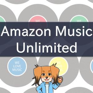 音楽聴き放題サービスはAmazon Music Unlimitedがおすすめ!選ばれる理由とは?