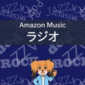 【Amazon Music】ラジオの特徴をチェック!ジャンル、ステーション、使い方をご紹介
