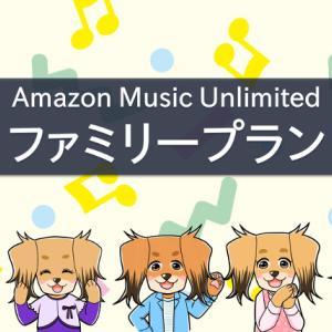 Amazon Music Unlimited ファミリープランで家族を招待・登録する手順