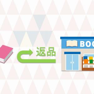 【Audible オーディブル】購入した本(ボイスブック)の返品方法