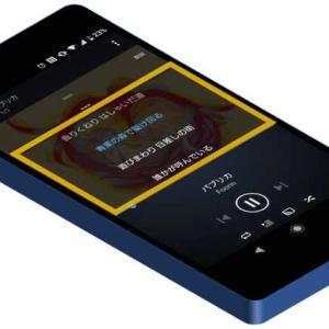 【楽しみ倍増】Amazon Musicで歌詞を表示する方法(アプリ・Web)
