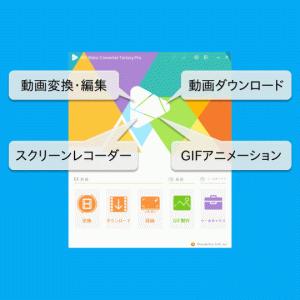 【動画変換・編集ソフト】WonderFox HD Video Converter Factory Pro レビュー【PR】