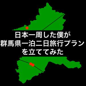 [日本一周者が立てる]群馬県一泊二日旅行プラン[日程・金額・スポット]