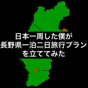 [日本一周者が立てる]長野県一泊二日旅行プラン[日程・金額・スポット]