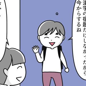 漢字の宿題〜少数派の意見〜