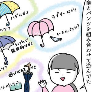 パンツと傘