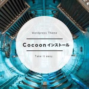 ワードプレスのテーマをインストールしてみよう【Cocoon】