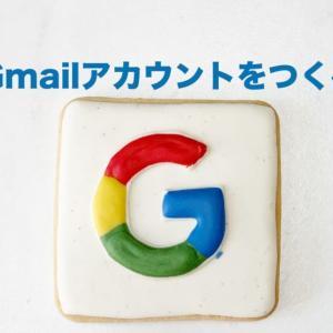 Gmailでメールアドレス無料作成【ネットビジネス初心者・主婦向け】