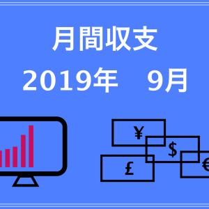2019年9月まとめ -4,040円