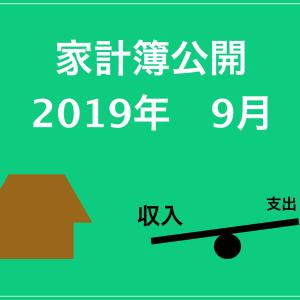 27歳フリーター男の家計簿【2019.9】