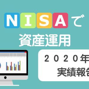 28歳フリーターによるNISA資産運用の実績公開|2020年7月結果報告|