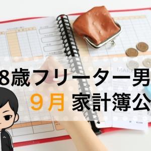 28歳フリーター男の家計簿【2020年9月分】