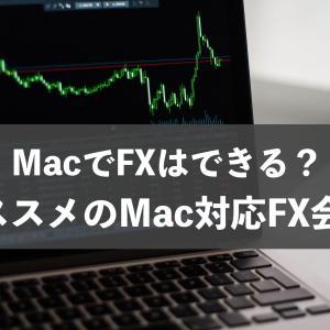 FXはMac(マック)でもできる?オススメのMac対応FX会社・チャートツール一覧
