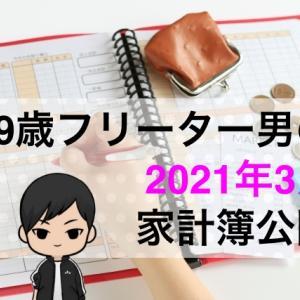 29歳フリーター男の家計簿【2021年3月分】