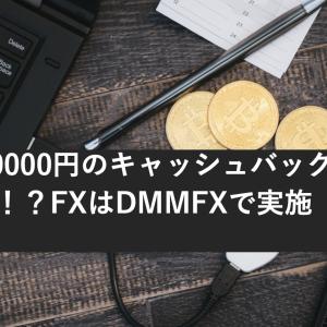 20000円のキャッシュバック!?FXはDMMFXで実施