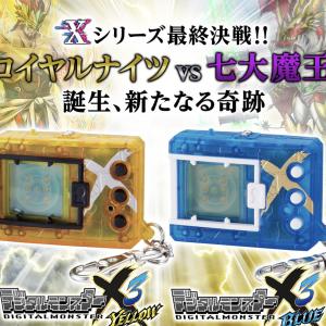 激アツ商品!デジタルモンスターX Ver.3