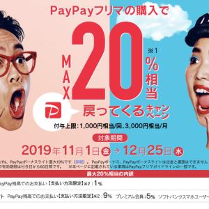 PayPayフリマの購入で20%還元実施!!お買い物をするならPaypayで