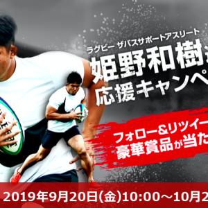 【ラグビーW杯2019限定】日本代表ザバスアスリート姫野和樹選手応援キャンペーン開催中!