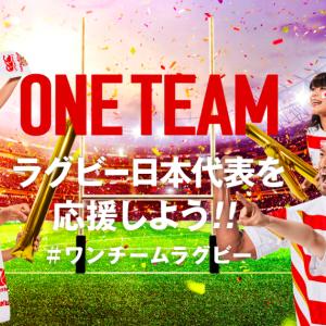 【ラグビーW杯2019限定懸賞】GOLDWIN カンタベリー日本代表選手着用モデルグッズを15名様にプレゼント!