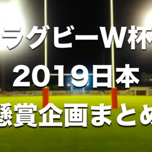ラグビーワールドカップ2019日本大会!『総額1,500万!?』関連懸賞プレゼント企画集まとめ