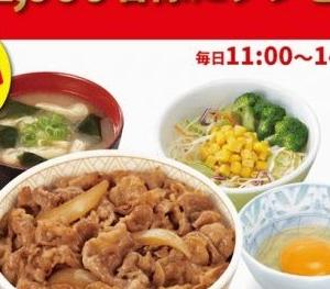 【Twitter懸賞】すき家が50万円ばら撒き!500円分食事券がフォロー&リツイートで1,000名に当選!