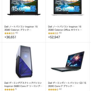 【DELLパソコン・ゲーミングPC】激安スーパーSALE商品40選!「最安値は当然」