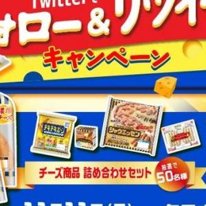 【Twitter懸賞】日本ハムのチーズ商品詰め合わせセットorマネーギフト500円分が合計250名に当たる!