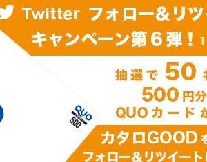 【Twitter懸賞】当選率アップ方法を伝授!QUOカード500円分を50名様にプレゼント!