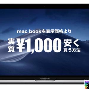mac book Air & Pro をApple公式で購入しただけで楽天ポイント1,000pゲットする方法