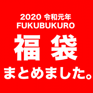 2020年令和元年の大量福袋&初売りセールまとめ決定版