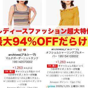 【Amazon】レディース服が最大94%OFF!1着263円!超爆安祭りは1月28日まで