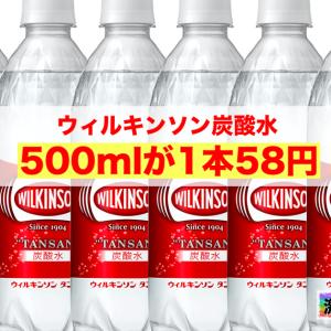 ウィルキンソン炭酸水500mlを1本58円で買う方法