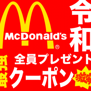 マクドナルドの最新最強クーポンまとめ【令和最新版】