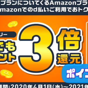 【ポイント還元】Amazon d払いでいつでもdポイント3倍還元![2021/2/28まで]